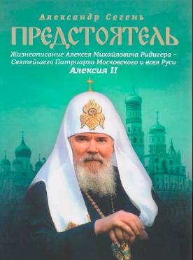 Сегень Александр - Алексий II