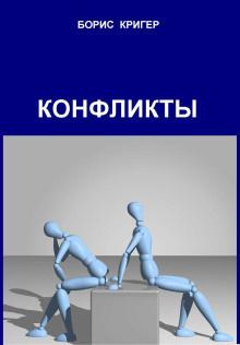 Кригер Борис - Конфликты