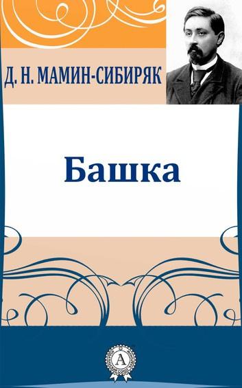 Мамин-Сибиряк Дмитрий - Башка
