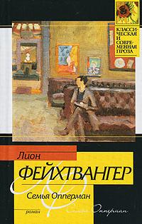 Фейхтвангер Лион - Семья Опперман