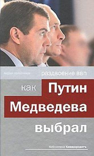Колесников Андрей - Раздвоение ВВП: как Путин Медведева выбрал