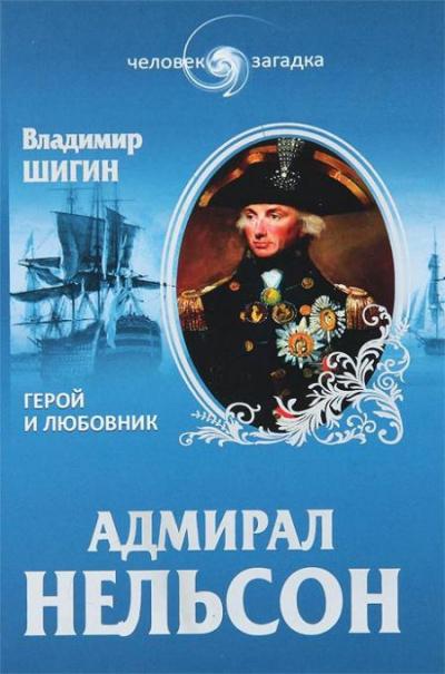 Шигин Владимир - Адмирал Нельсон