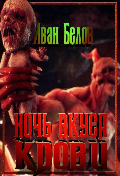 Белов Иван - Ночь вкуса крови