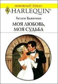 Моя любовь, моя судьба - Хелен Бьянчин