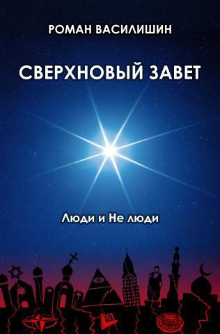 Василишин Роман - Сверхновый Завет