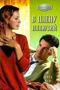 В плену иллюзий - Хелен Бьянчин