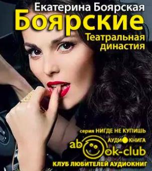 Боярская Екатерина - Боярские. Театральная династия
