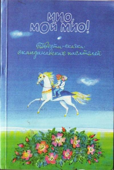 Линдгрен Астрид - Мио, мой Мио!