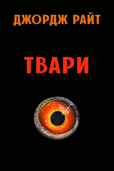 Райт Джордж - Твари