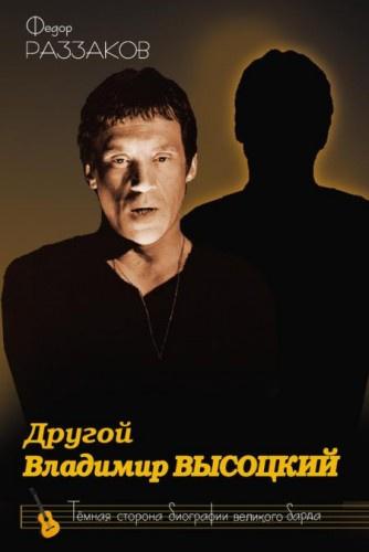 Раззаков Фёдор - Другой Владимир Высоцкий