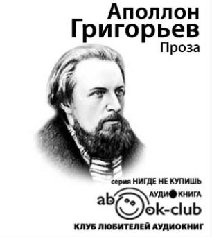 Григорьев Аполлон - Проза