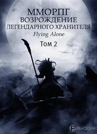 Flying alone - Возрождение легендарного Хранителя. Том 2