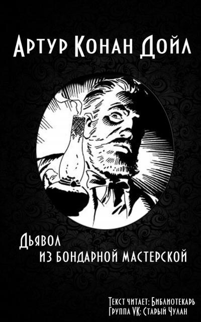 Дойл Артур Конан - Дьявол из бондарной мастерской
