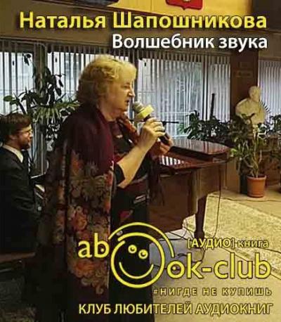 Шапошникова Наталья - Волшебник звука