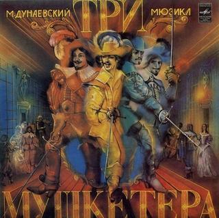 Дунаевский Максим, Дюма Александр - Три Мушкетера