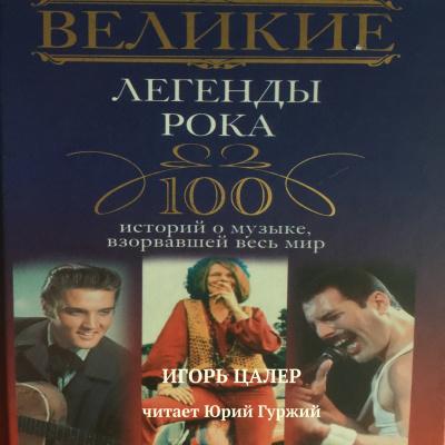 Цалер Игорь - Великие легенды рока. 100 историй о музыке, взорвавшей мир