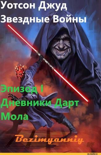 Уотсон Джуд - Эпизод I. Дневники Дарт Мола