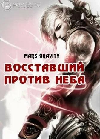 Mars Gravity - Восставший против Неба. Том 2