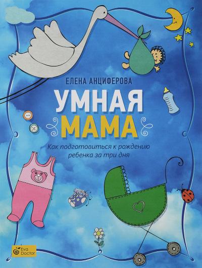 Анциферова Елена - Умная мама. Как подготовиться к рождению ребенка за три дня