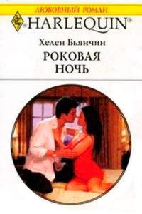Роковая ночь - Хелен Бьянчин