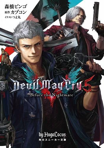 Морихаси Бинго - Devil May Cry 5. Предвестие кошмара