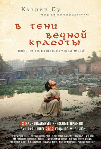 Бу Кэтрин - В тени вечной красоты. Жизнь, смерть и любовь в трущобах Мумбая