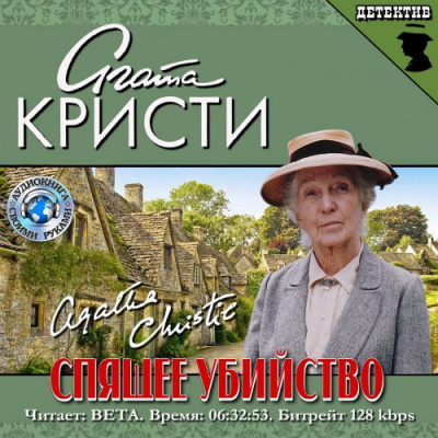 Кристи Агата - Спящее убийство