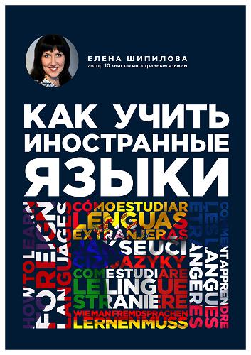 Шипилова Елена - Как учить иностранные языки