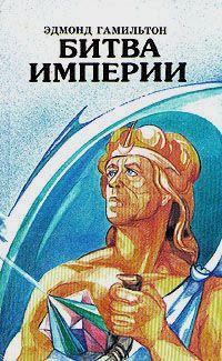 Гамильтон Эдмонд - Битва империи