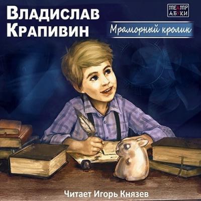 Крапивин Владислав - Мраморный кролик