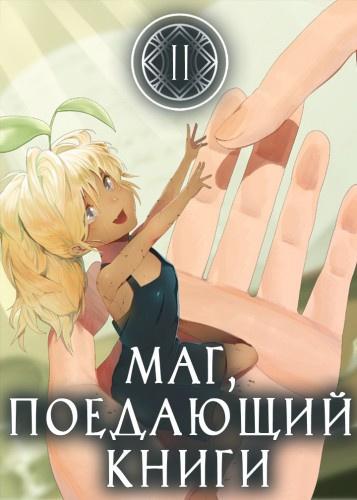 Mc Enroe - Маг, поедающий книги. Книга 2