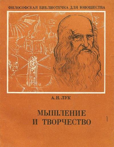 Лук Александр - Мышление и творчество