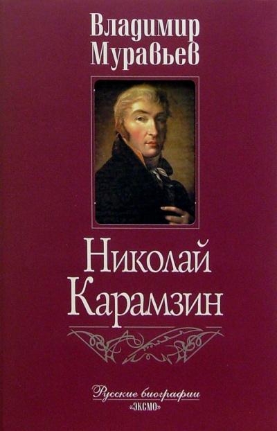 Муравьёв Владимир - Карамзин