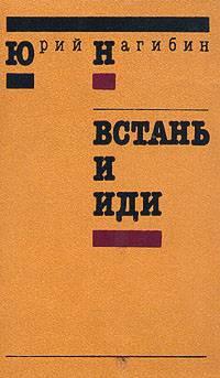 Нагибин Юрий - Встань и иди