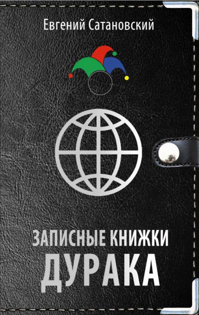 Сатановский Евгений - Записные книжки дурака