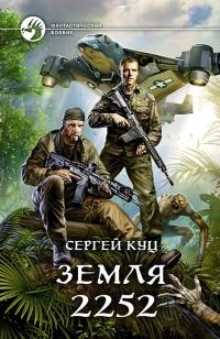 Земля 2252 - Сергей Куц