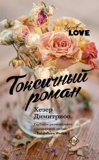 Токсичный роман - Хезер Димитриос