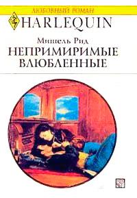 Непримиримые влюбленные - Мишель Рид
