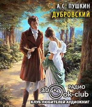 Пушкин Александр - Дубровский