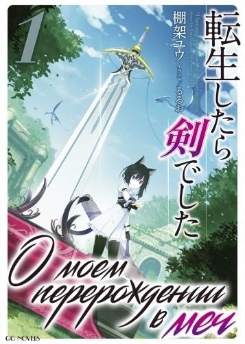 Танака Ю - О моем перерождении в меч. Том 1