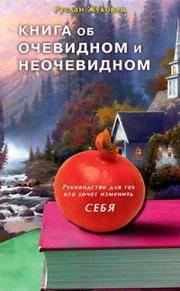 Жуковец Руслан - Книга об очевидном и неочевидном