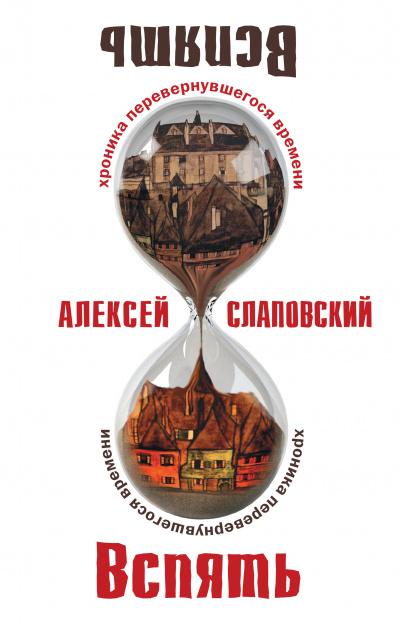 Слаповский Алексей - Вспять. Хроника перевернувшегося времени