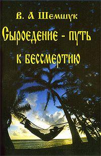 Шемшук Владимир - Сыроедение - Путь к бессмертию