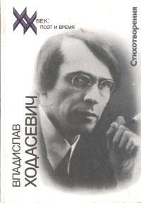 Ходасевич Владислав - Стихи разных лет