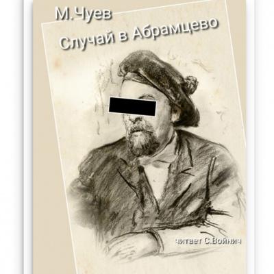 Чуев Михаил - Случай в Абрамцево