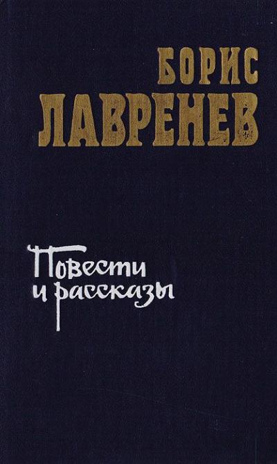 Лавренев Борис - Повести и рассказы