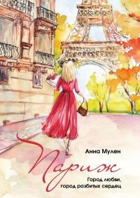Париж. Город любви, город разбитых сердец - Анна Мулен