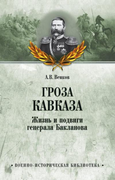 Венков Андрей - Гроза Кавказа. Жизнь и подвиги генерала Бакланова