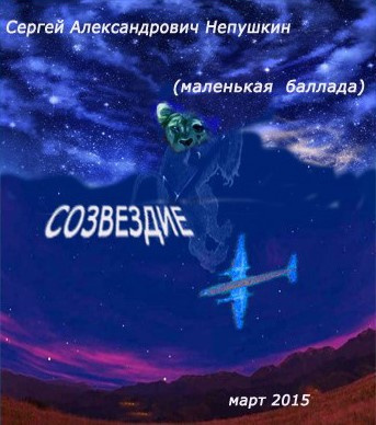 Непушкин Сергей - Созвездие (маленькая баллада)