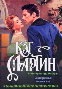 Ожерелье невесты - Кэт Мартин